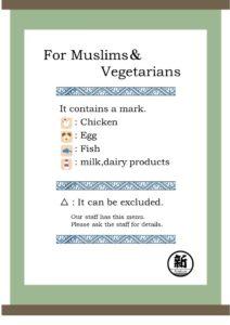 arakura Muslims & vegetarians menu 0